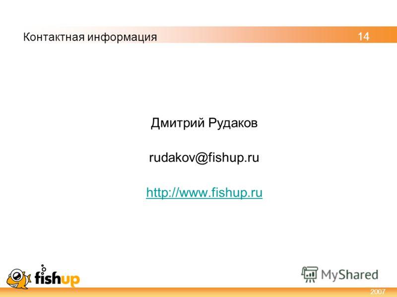 2007 14 Контактная информация Дмитрий Рудаков rudakov@fishup.ru http://www.fishup.ru