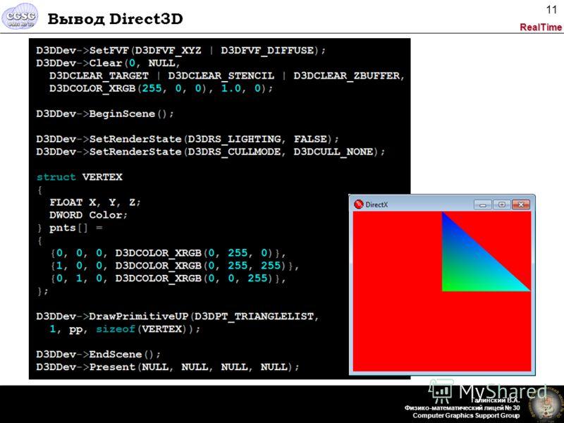 RealTime Галинский В.А. Физико-математический лицей 30 Computer Graphics Support Group 11 Вывод Direct3D
