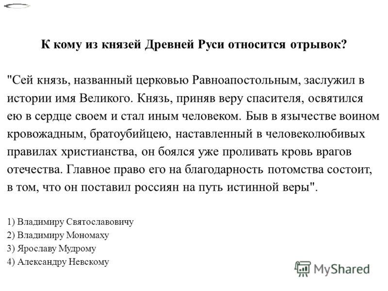 К кому из князей Древней Руси относится отрывок?