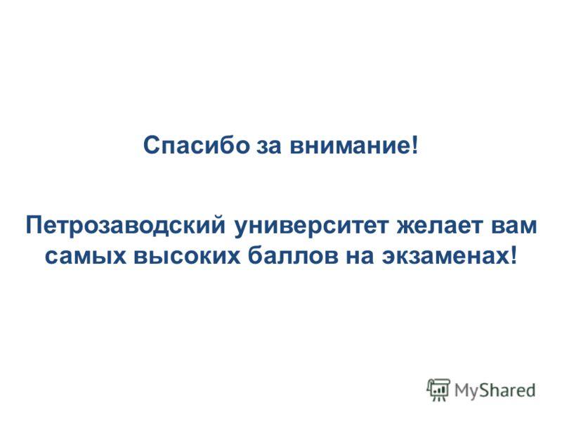 Петрозаводский университет желает вам самых высоких баллов на экзаменах! Спасибо за внимание!