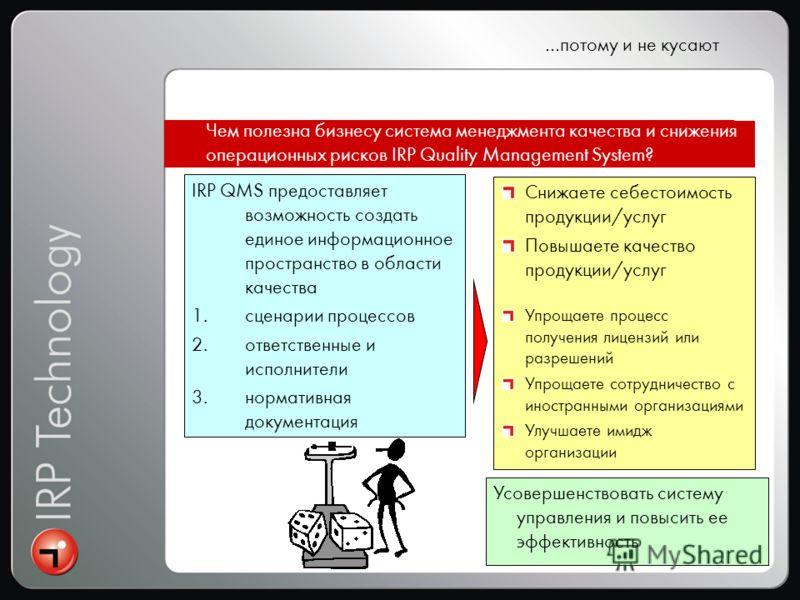 Интеграция Чем полезна бизнесу система менеджмента качества и снижения операционных рисков IRP Quality Management System? …потому и не кусают IRP QMS предоставляет возможность создать единое информационное пространство в области качества 1. сценарии