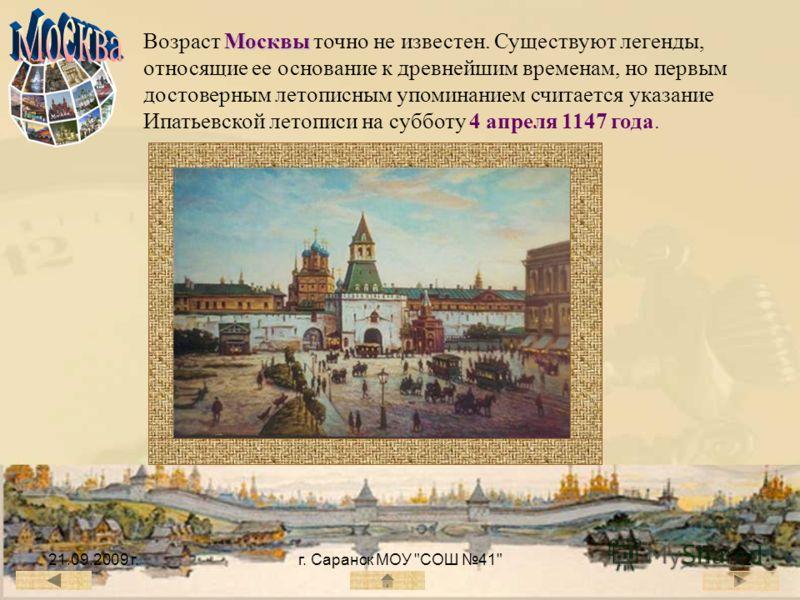 21.09.2009 г.г. Саранск МОУ