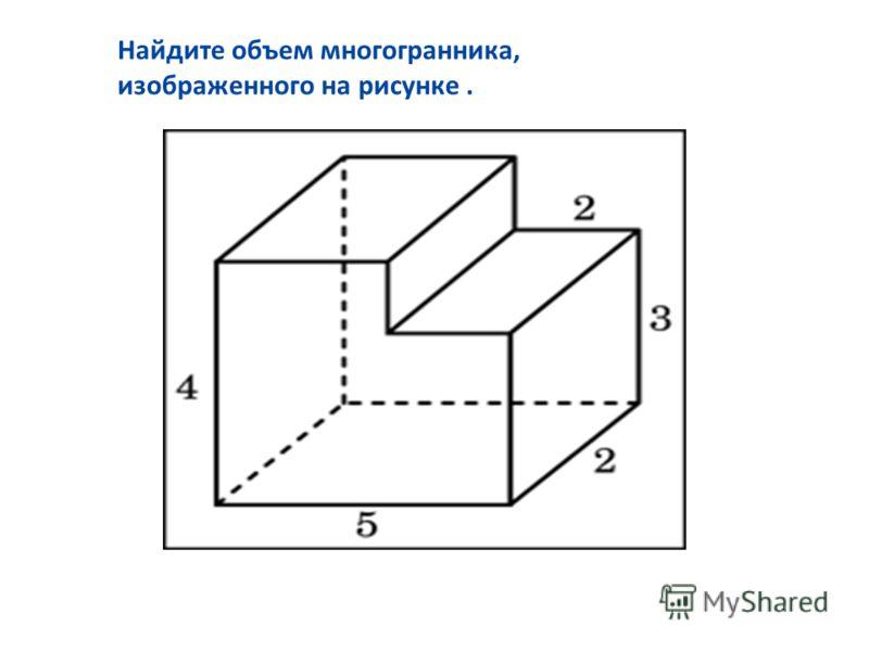 Как находить объем многогранника изображенного на рисунке