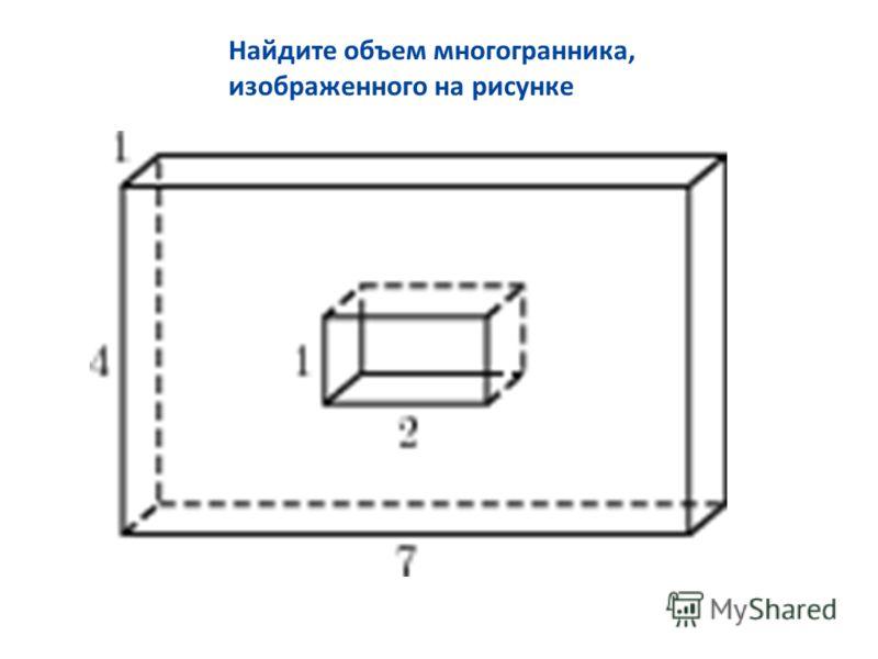 Найдите объем многогранника, изображенного на рисунке