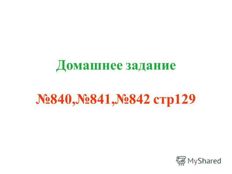 Домашнее задание 840,841,842 стр129