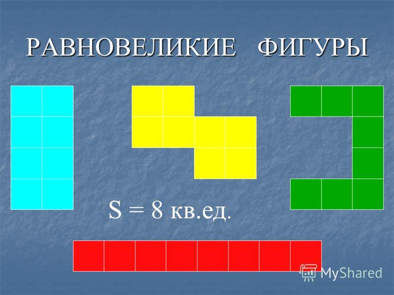 Фигуры, имеющие равную площадь, называются равновеликими.