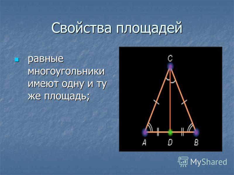 Геометрическая фигура называется простой, если ее можно разбить на конечное число треугольников. Очевидно, что выпуклый плоский многоугольник является простой фигурой. Геометрическая фигура называется простой, если ее можно разбить на конечное число
