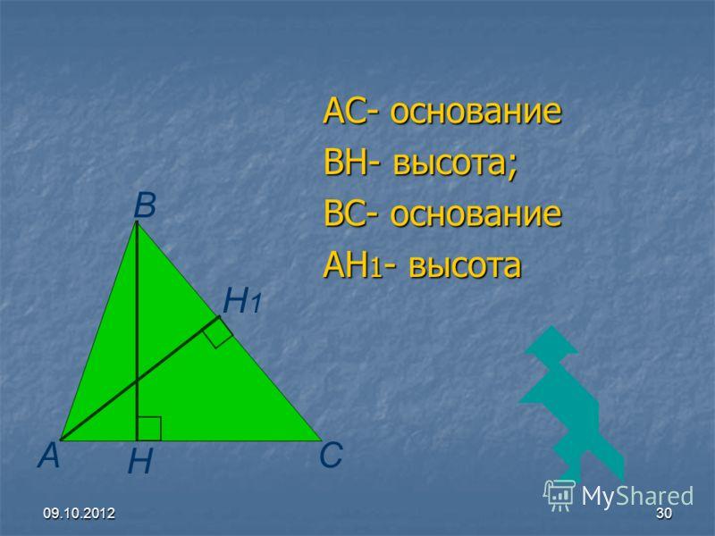 09.10.201229 Площадь треугольника S