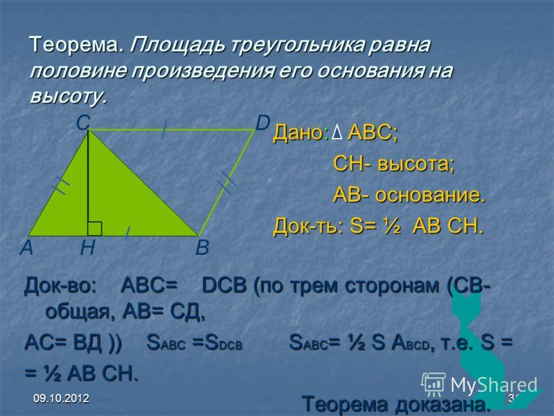 09.10.201230 АС- основание ВН- высота; ВС- основание АН 1 - высота А В С Н Н1Н1