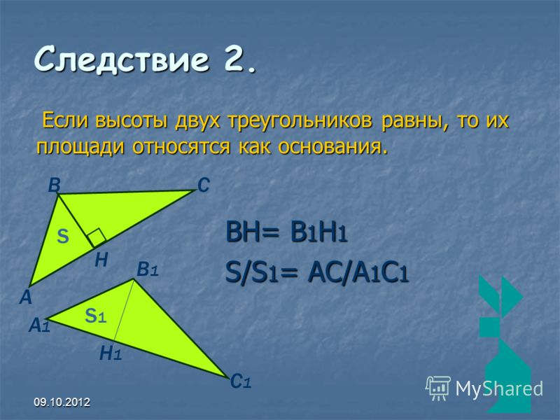 09.10.201232 Следствие 1. ВС- гипотенуза; ВС- гипотенуза; АВ и АС- катеты. АВС- прямоугольный; АВС- прямоугольный; S АВС = ½ АВ АС. Площадь прямоугольного треугольника равна половине произведения его катетов. А В С