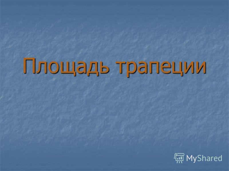 09.10.201234 Теорема. Если угол одного треугольника равен углу другого треугольника, то площади этих треугольников относятся как произведения сторон, заключающих равные углы. Дано: АВС и А 1 В 1 С 1 ; LА=L А 1. Док-ть: S/S 1 = АС АВ/А 1 С 1 А 1 В 1 Д