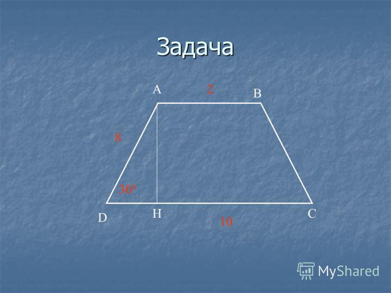 Задача АВ СD H 21 17 7