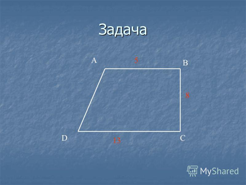 Задача А В С D H 2 1010 8 30 0