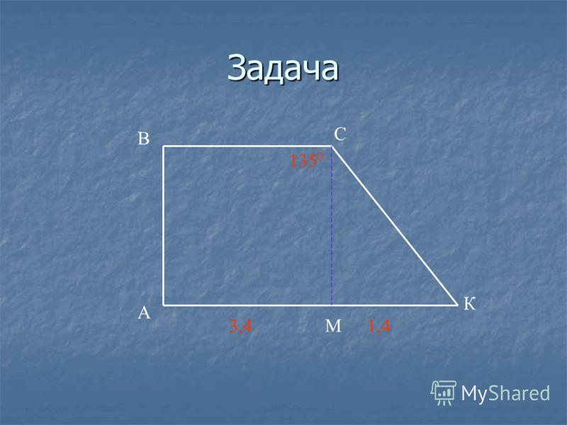 Задача 6 6 135 0 В А С К М