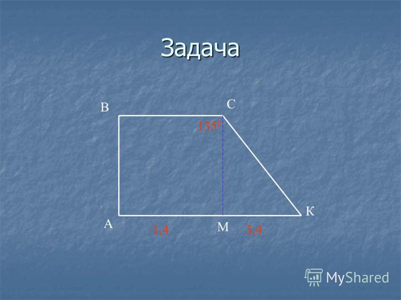 Задача 3,41,4 135 0 А В С К М