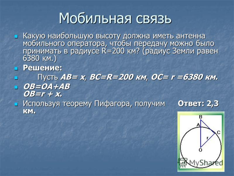 ОБЛАСТИ ПРИМЕНЕНИЯ Строительство Строительство Строительство Астрономия Астрономия Астрономия Мобильная связь Мобильная связь Мобильная связь Мобильная связь