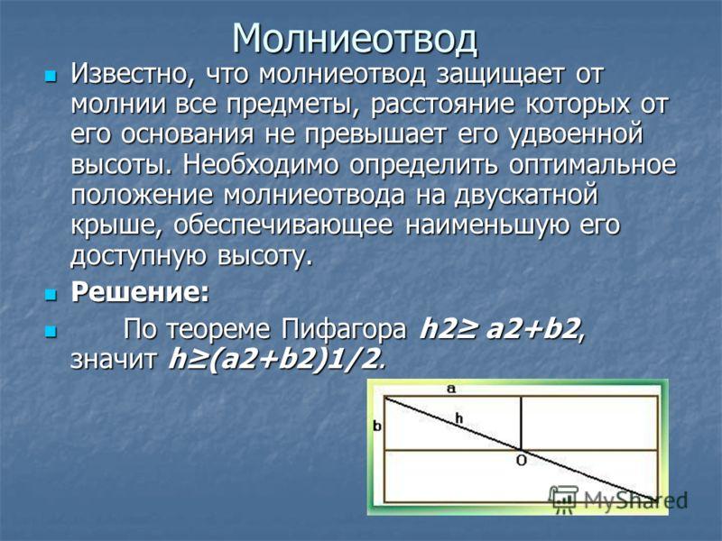 Строительство Окна Окна Окна Крыши Крыши Крыши Молниеотводы Молниеотводы Молниеотводы