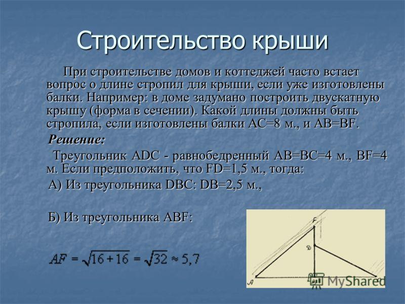 В конце девятнадцатого века высказывались разнообразные предположения о существовании обитателей Марса подобных человеку. В шутку, хотя и не совсем безосновательно, было решено передать обитателям Марса сигнал в виде теоремы Пифагора. Неизвестно, как