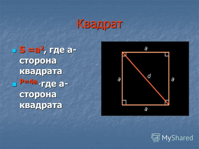Фигуры, имеющие одинаковую площадь, называются равновеликими. Площади равных фигур равны. Площади равных фигур равны.