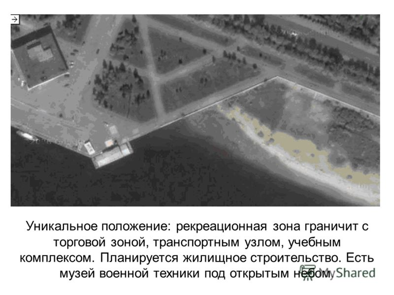 Уникальное положение: рекреационная зона граничит с торговой зоной, транспортным узлом, учебным комплексом. Планируется жилищное строительство. Есть музей военной техники под открытым небом.