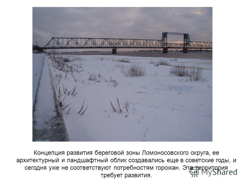 Концепция развития береговой зоны Ломоносовского округа, ее архитектурный и ландшафтный облик создавались еще в советские годы, и сегодня уже не соответствуют потребностям горожан. Эта территория требует развития.