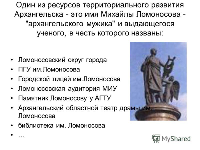 Один из ресурсов территориального развития Архангельска - это имя Михайлы Ломоносова -