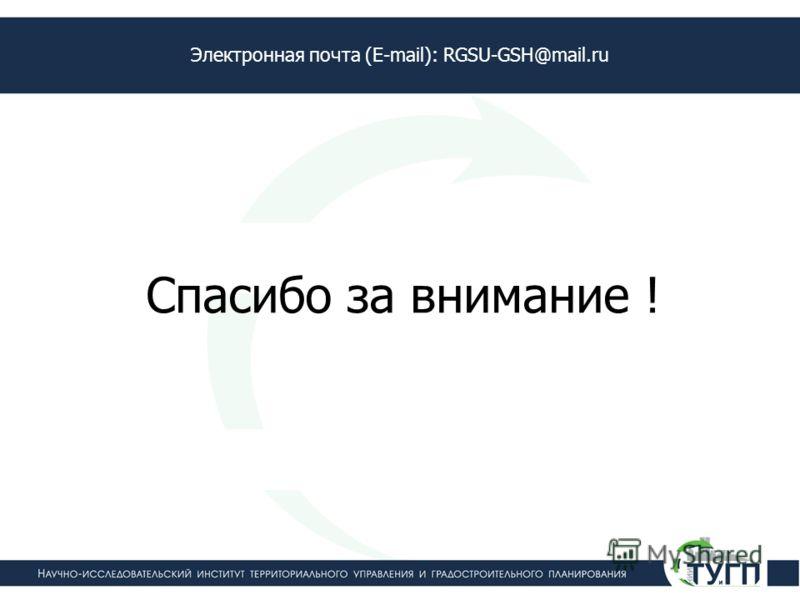 Спасибо за внимание ! Электронная почта (E-mail): RGSU-GSH@mail.ru