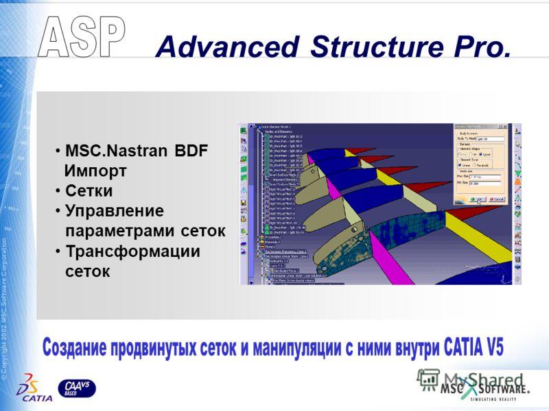 Advanced Structure Pro. MSC.Nastran BDF Импорт Сетки Управление параметрами сеток Трансформации сеток