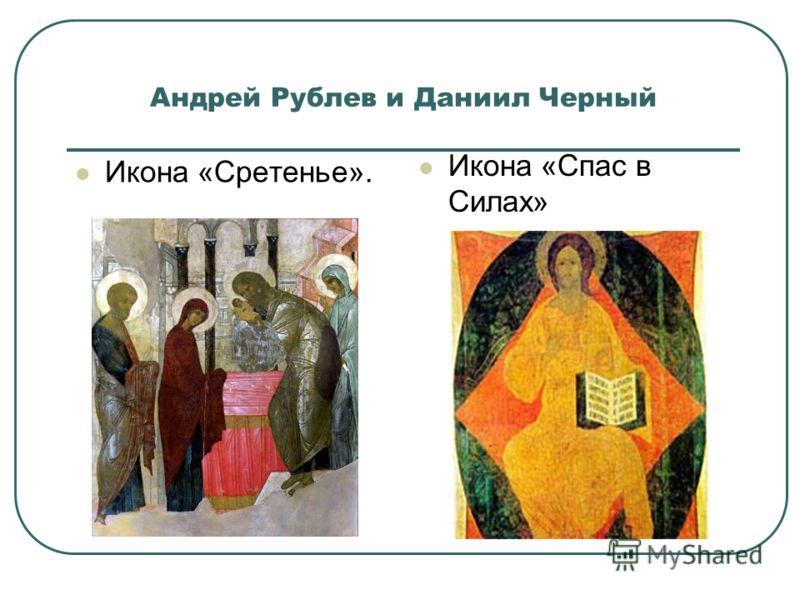Андрей Рублев и Даниил Черный Икона «Сретенье». Икона «Спас в Силах»