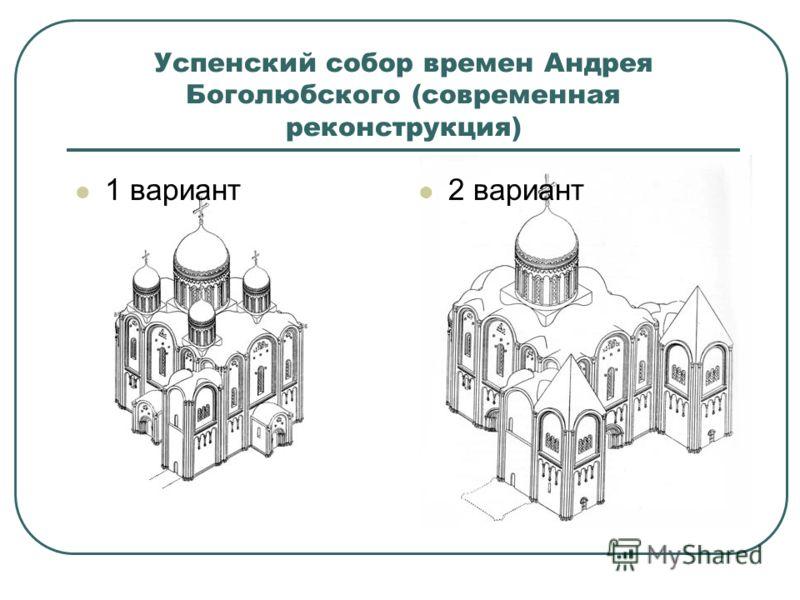 Успенский собор времен Андрея Боголюбского (современная реконструкция) 1 вариант 2 вариант