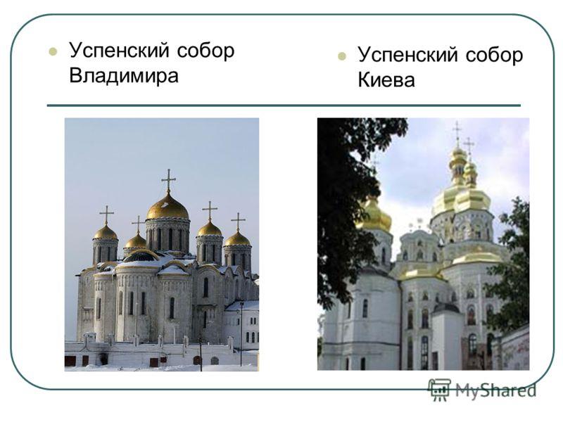 Успенский собор Владимира Успенский собор Киева