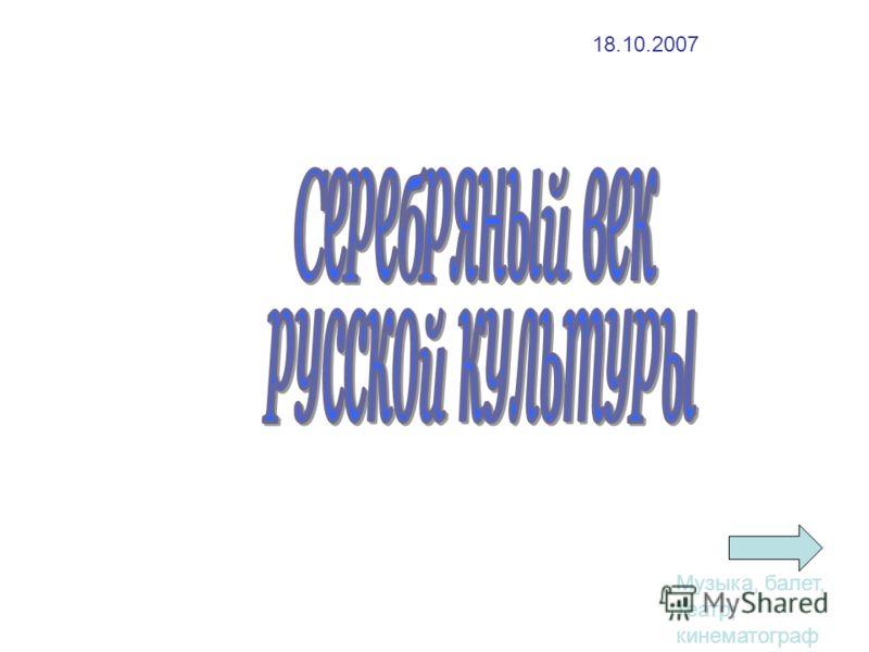 18.10.2007 Музыка, балет, театр, кинематограф