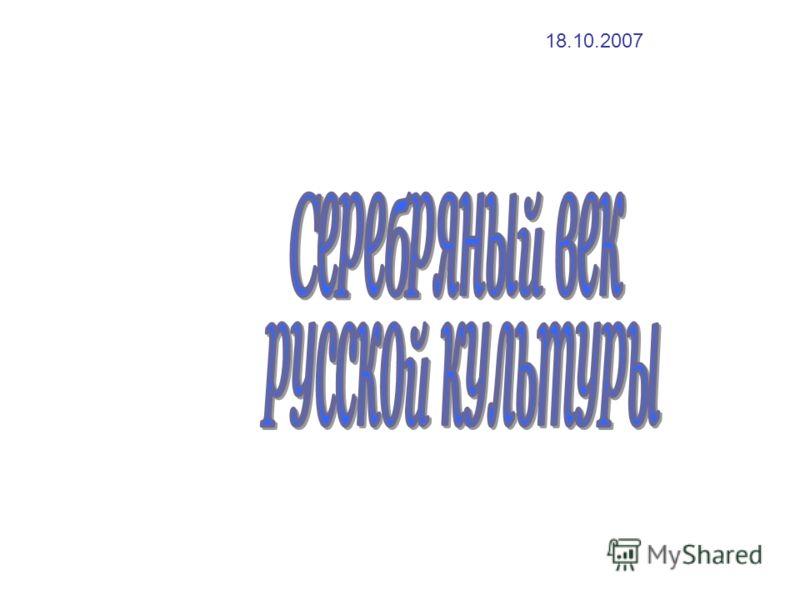 18.10.2007