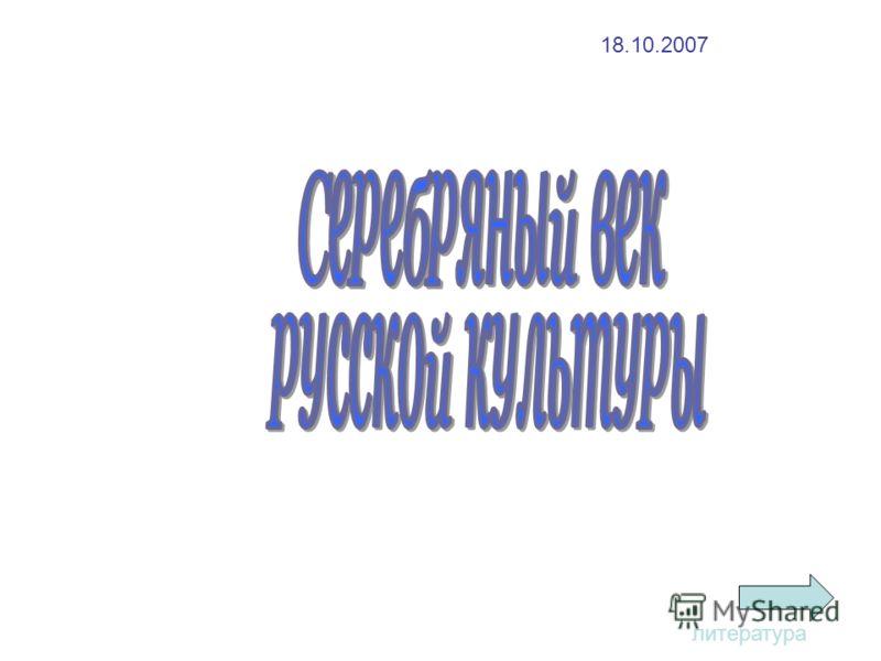 18.10.2007 литература
