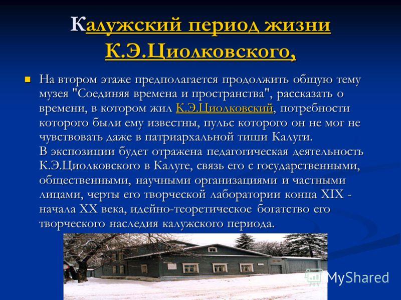 К.Э.Циолковский писал: