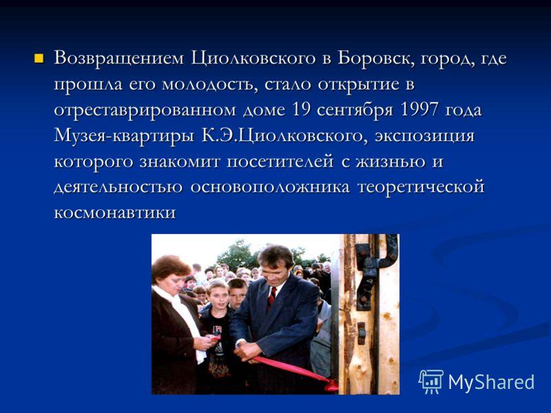 Циолковского за все годы его жизни в Боровске. На этой квартире его посетил одноклассник по вятской гимназии А.А.Спицын (1858-1931гг.), впоследствии известный археолог. В Боровск он приехал