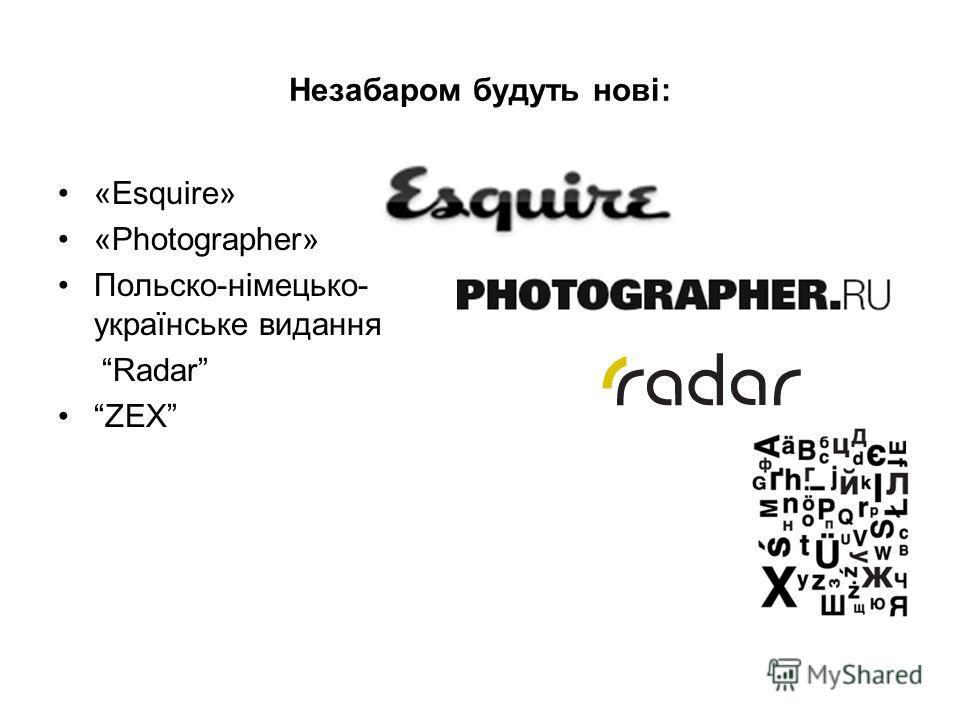 Незабаром будуть нові: «Esquire» «Photographer» Польско-німецько- українське видання Radar ZEX