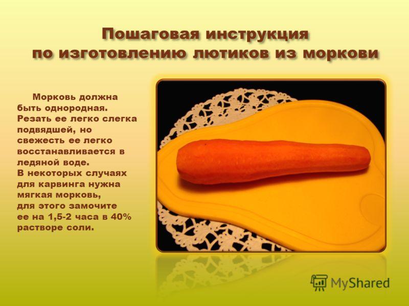 Пошаговая инструкция по изготовлению лютиков из моркови Морковь должна быть однородная. Резать ее легко слегка подвядшей, но свежесть ее легко восстанавливается в ледяной воде. В некоторых случаях для карвинга нужна мягкая морковь, для этого замочите