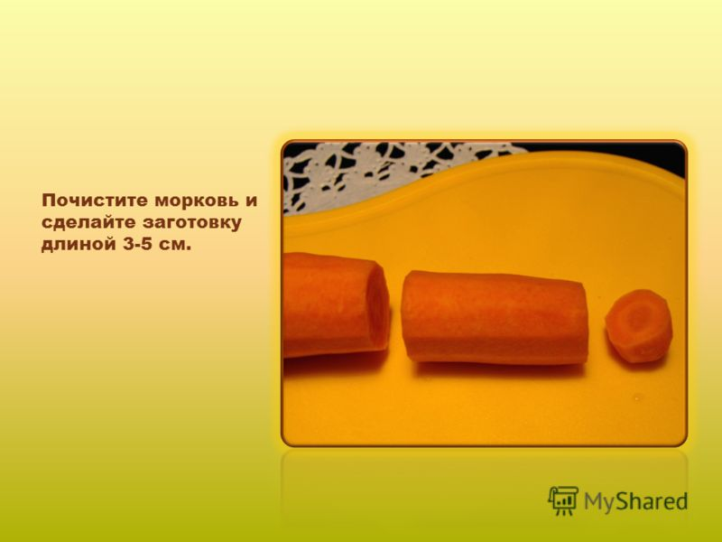 Почистите морковь и сделайте заготовку длиной 3-5 см.