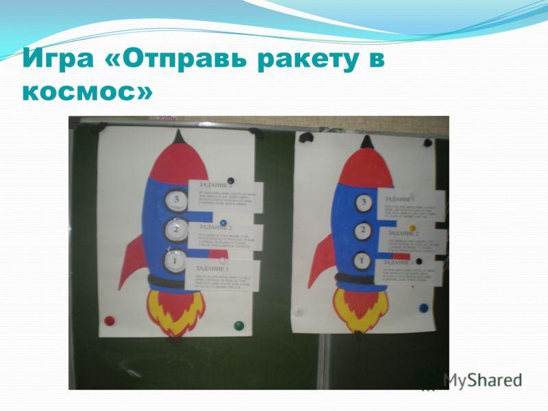 Игра «Отправь ракету в космос»