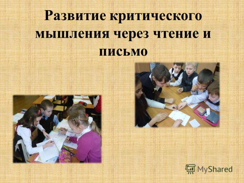 Развитие критического мышления через чтение и письмо