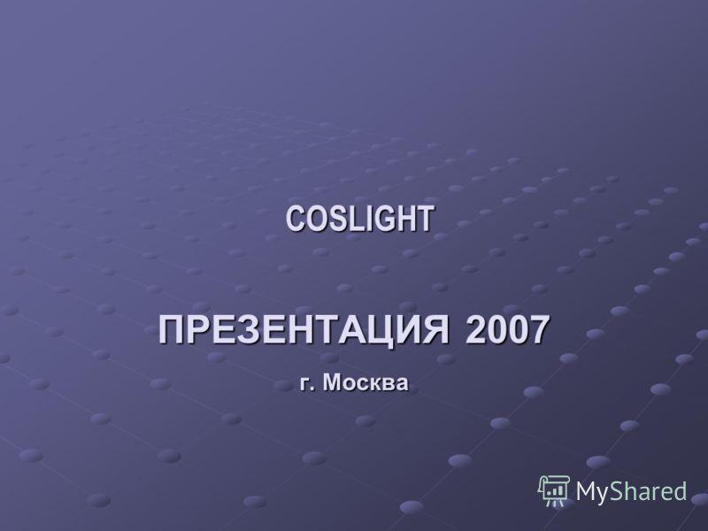 COSLIGHT ПРЕЗЕНТАЦИЯ 2007 г. Москва