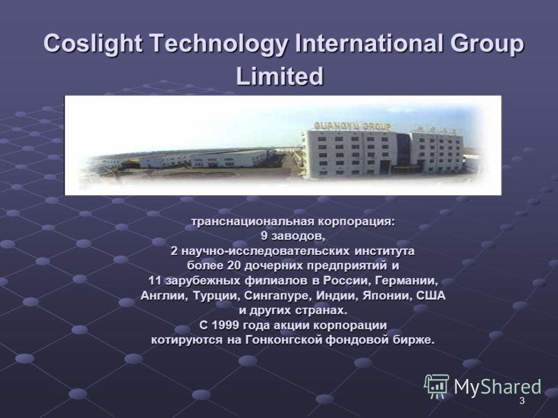 3 Coslight Technology International Group Limited Coslight Technology International Group Limited транснациональная корпорация: 9 заводов, 2 научно-исследовательских института более 20 дочерних предприятий и 11 зарубежных филиалов в России, Германии,