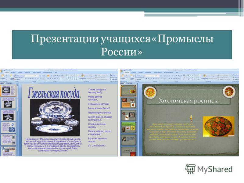 Презентации учащихся«Промыслы России»