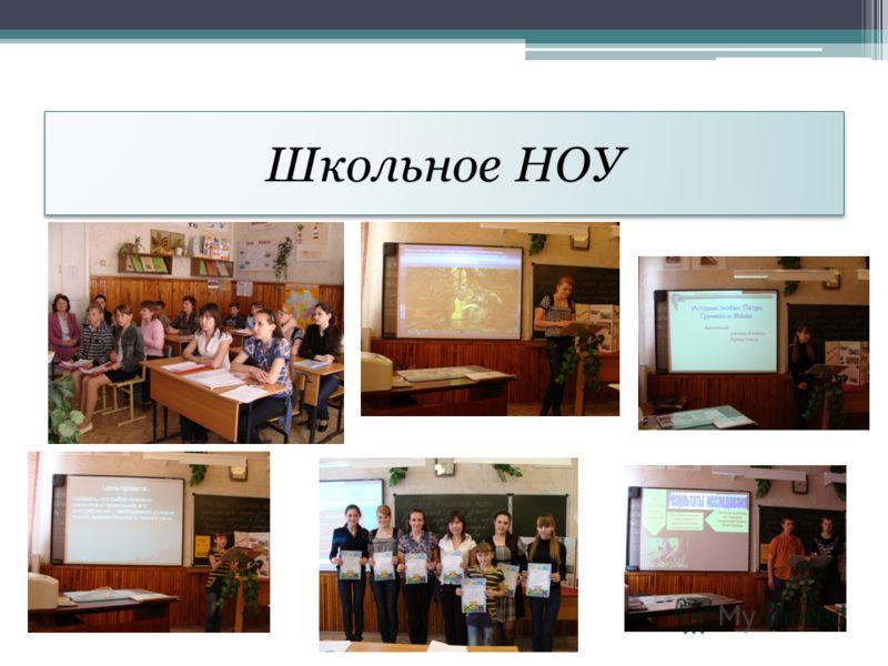 Школьное НОУ