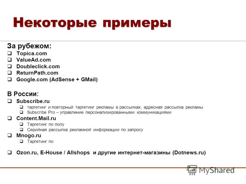 За рубежом: Topica.com ValueAd.com Doubleclick.com ReturnPath.com Google.com (AdSense + GMail) В России: Subscribe.ru таргетинг и повторный таргетинг рекламы в рассылках, адресная рассылка рекламы Subscribe Pro – управление персонализированными комму
