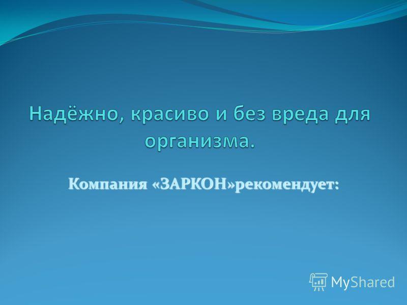 Компания «ЗАРКОН»рекомендует: