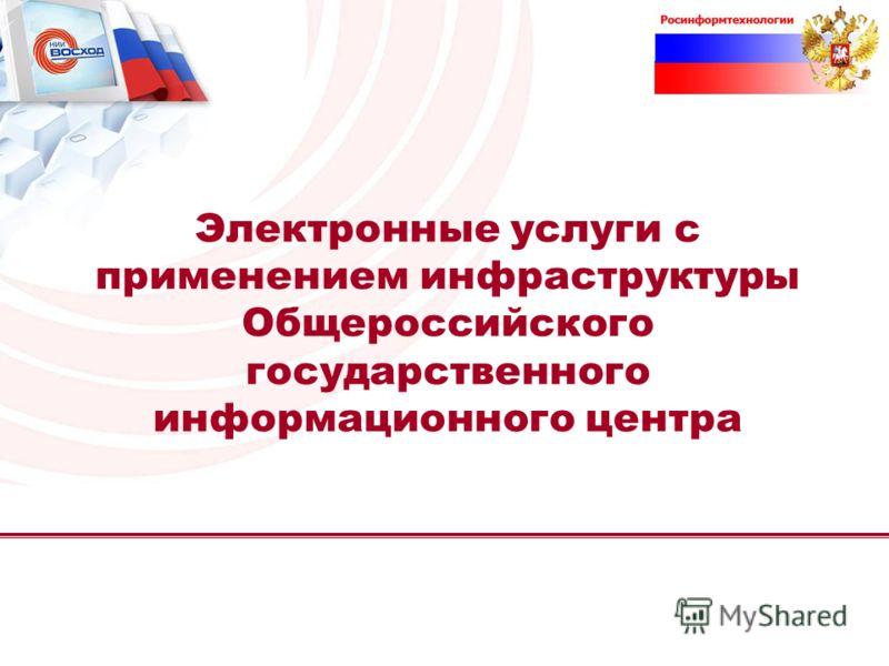Электронные услуги с применением инфраструктуры Общероссийского государственного информационного центра