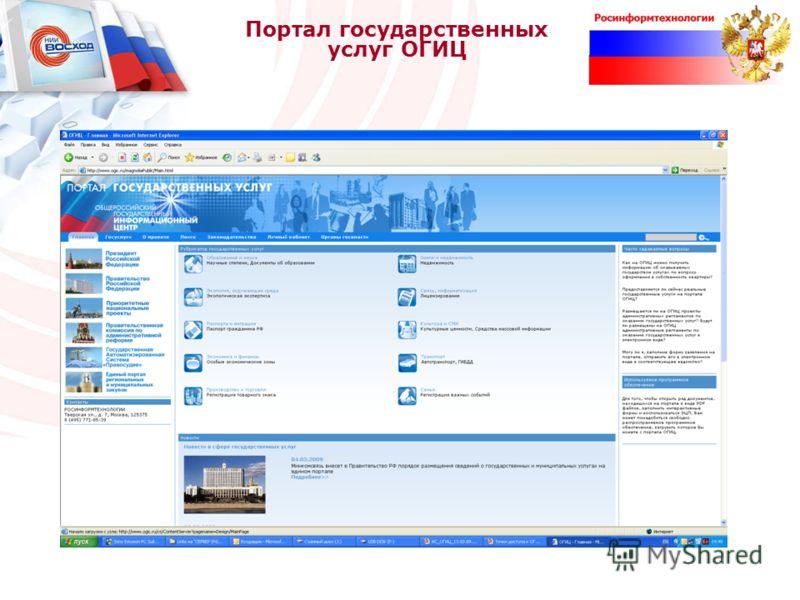 Портал государственных услуг ОГИЦ