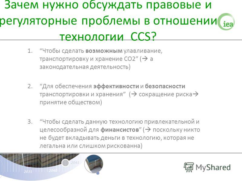 Зачем нужно обсуждать правовые и регуляторные проблемы в отношении технологии CCS? 1.Чтобы сделать возможным улавливание, транспортировку и хранение СО2 ( a законодательная деятельность) 2.Для обеспечения эффективности и безопасности транспортировки